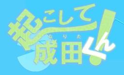 Okoshite! Narita-kun