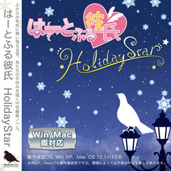 Hatoful Kareshi HolidayStar