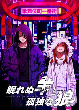 Nemurenu Hitsuji to Kodoku na Ookami -A Tale of Love, and Cutthroat-