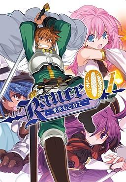 Rance 01 - Hikari o Motomete -