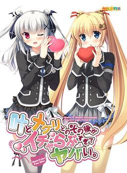 Kanae to Meguri to no Sonogo ga Icha Love Sugite Yabai.