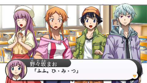 Mirai Nikki 13 Ninme No Shoyuusha